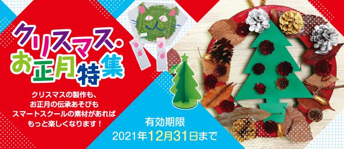 冬のイベント2021