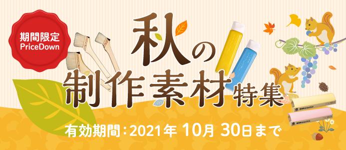 2021秋の制作素材特集