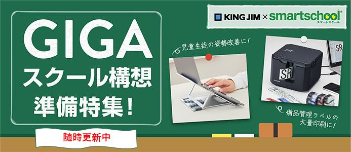 GIGAスクール構想準備特集
