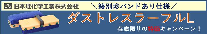 日本理化学工業 ダストレスラーフルキャンペーン