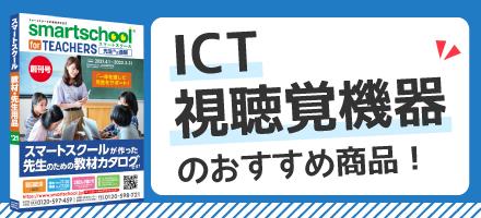 SST ICT