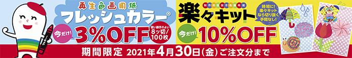 大王製紙キャンペーン