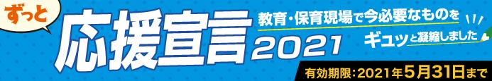応援宣言2021