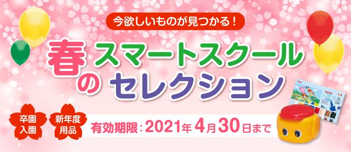 春のイベント2021