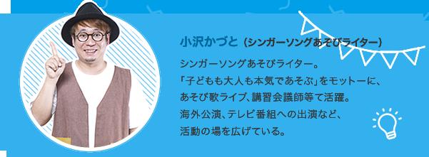 小沢かづとのプロフィール