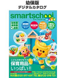 デジタルカタログ幼稚園・保育園向け